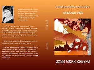 Приглашаю мастеров в литературный проект. Ярмарка Мастеров - ручная работа, handmade.