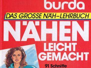 Burda  «Большой учебник по шитью» , 1986 г. Содержание. Ярмарка Мастеров - ручная работа, handmade.