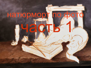 Видеоурок: пишем натюрморт по фото масляными красками. Ярмарка Мастеров - ручная работа, handmade.