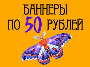 Осенние баннеры по акции!. Ярмарка Мастеров - ручная работа, handmade.