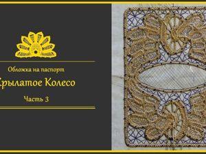 Изготавливаем обложку на паспорт «Крылатое колесо». Часть 3: румынское кружево с фетром. Ярмарка Мастеров - ручная работа, handmade.