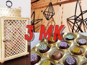 3 идеи для дома: декоративный фонарь-клетка, конфетки-магниты и подвеска в финском стиле. Ярмарка Мастеров - ручная работа, handmade.