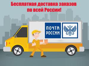 Бесплатная доставка по всей России!. Ярмарка Мастеров - ручная работа, handmade.