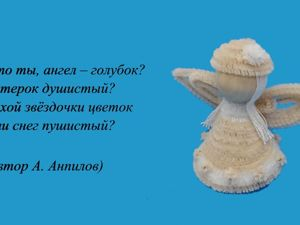 Angel do it yourself / Ангел. Ярмарка Мастеров - ручная работа, handmade.
