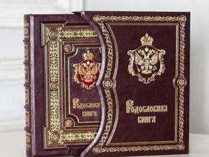 Родословная книга как подарок. Ярмарка Мастеров - ручная работа, handmade.