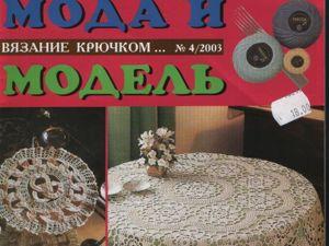 Мода И Модель «Вязание крючком» , № 4/2003. Ярмарка Мастеров - ручная работа, handmade.