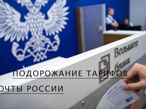 Изменение тарифов почты России. Ярмарка Мастеров - ручная работа, handmade.