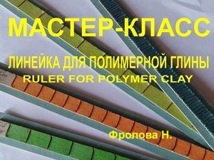 Изготавливаем линейку для полимерной глины. Ярмарка Мастеров - ручная работа, handmade.
