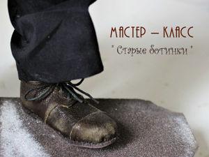 Мастер-класс  «Старые ботинки». Ярмарка Мастеров - ручная работа, handmade.