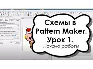 Как сделать схему вышивки крестом в Pattern Maker. Урок 1. Начало работы. Ярмарка Мастеров - ручная работа, handmade.