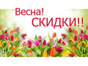 Распродажа  «Чумачечая весна!». Ярмарка Мастеров - ручная работа, handmade.