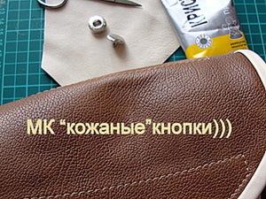 Фурнитура собственного производства: обтягивем кнопки кожей. Ярмарка Мастеров - ручная работа, handmade.