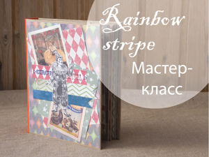 Создаем альбом Старый цирк. Ярмарка Мастеров - ручная работа, handmade.