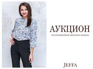 Аукцион JEFFA на блузку Гиффа. Старт — 900 рублей!. Ярмарка Мастеров - ручная работа, handmade.
