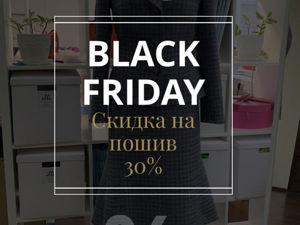 Акция черная пятница -30% на все. Ярмарка Мастеров - ручная работа, handmade.