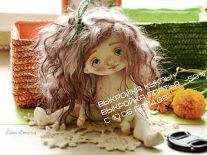 Скидки на выкройку куклы и платья для нее. Ярмарка Мастеров - ручная работа, handmade.