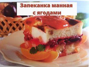 Рецепт вкусной запеканки. Ярмарка Мастеров - ручная работа, handmade.