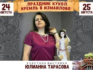 Выставка авторских кукол и игрушек «Праздник кукол. Кремль в Измайлово». Ярмарка Мастеров - ручная работа, handmade.