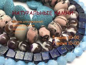 ЗАВЕРШЕН!«Натуральные камни» , марафон бусин для украшений по 7 июня 10-00. Ярмарка Мастеров - ручная работа, handmade.