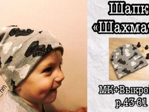 Шьем шапку «Шахматы» с отворотом. Ярмарка Мастеров - ручная работа, handmade.