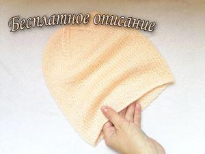 Описание вязания шапки-бини. Ярмарка Мастеров - ручная работа, handmade.