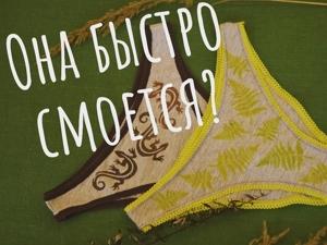 Когда смоется краска с моих платьев?. Ярмарка Мастеров - ручная работа, handmade.