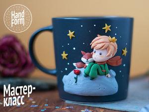 Лепим кружку с декором: Маленький принц. Ярмарка Мастеров - ручная работа, handmade.