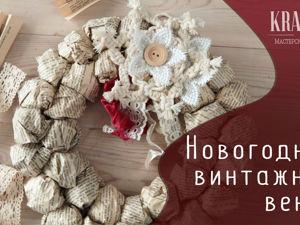 Мастерим винтажный новогодний венок своими руками. Ярмарка Мастеров - ручная работа, handmade.