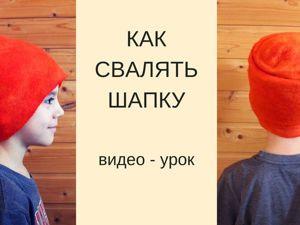 Видеоурок: как свалять шапку на шаблоне. Ярмарка Мастеров - ручная работа, handmade.