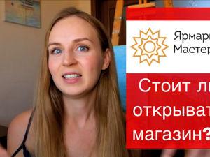 ЯРМАРКА МАСТЕРОВ стоит ли открывать свой интернет магазин. Ярмарка Мастеров - ручная работа, handmade.