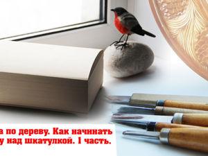 Резьба шкатулки по сказам Павла Бажова. Ярмарка Мастеров - ручная работа, handmade.