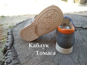 Что же такое каблук Томаса?. Ярмарка Мастеров - ручная работа, handmade.