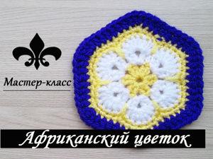 УЗОР КРЮЧКОМ — Африканский цветок/Мастер-класс для начинающих. Ярмарка Мастеров - ручная работа, handmade.