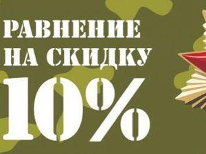Скидка 10% на готовые изделия до 23 февраля. Ярмарка Мастеров - ручная работа, handmade.