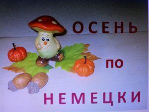 Осень по — немецки. Ярмарка Мастеров - ручная работа, handmade.