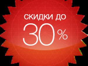 Акция- скидка ДО 30%!!!. Ярмарка Мастеров - ручная работа, handmade.