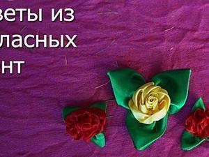 Как легко и просто сделать цветы из атласных лент. Ярмарка Мастеров - ручная работа, handmade.