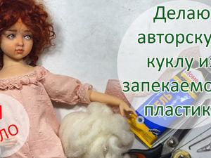 Формируем тело для авторской куклы из запекаемого пластика. Ярмарка Мастеров - ручная работа, handmade.