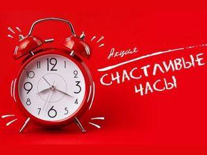 - 15 % на весь ассортимент!Акция  «Счастливые часы»  .18 февраля с 16:00 до 18:00. Ярмарка Мастеров - ручная работа, handmade.