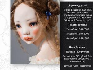 Выставка  «Осенний Салон Кукол». Ярмарка Мастеров - ручная работа, handmade.