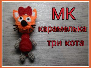 Вяжем Карамельку из мультфильма «Три кота». Часть 2. Ярмарка Мастеров - ручная работа, handmade.