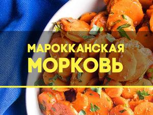 Пряная морковь. Ярмарка Мастеров - ручная работа, handmade.