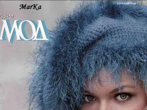 Журнал МОД № 501. Шапочки. Фото моделей. Ярмарка Мастеров - ручная работа, handmade.