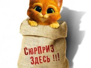 Аукцион  «Кот в мешке» . Приглашаем всех. Ярмарка Мастеров - ручная работа, handmade.