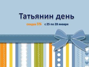 Татьянин день — праздник и скидки. Ярмарка Мастеров - ручная работа, handmade.