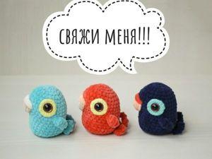 Вяжем крючком попугайчиков Попиков. Ярмарка Мастеров - ручная работа, handmade.