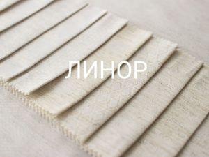 Льняная портьерная ткань. Ярмарка Мастеров - ручная работа, handmade.