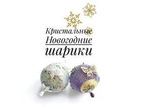 Декорируем новогодние шарики «Кристальные»: видеоурок. Ярмарка Мастеров - ручная работа, handmade.