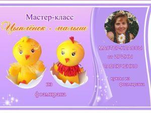 Мастерим малыша-цыпленка из пенопластового шарика и фоамирана. Ярмарка Мастеров - ручная работа, handmade.