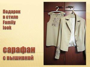 Обтачной кант. Сарафан с вышивкой в стиле Family look. Ярмарка Мастеров - ручная работа, handmade.